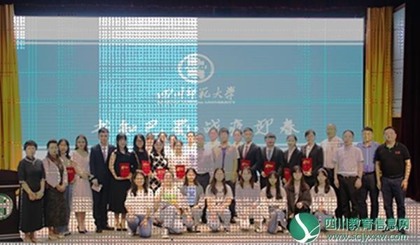 """四川师范大学举行2020年""""书知巴蜀·战疫迎春""""读书月表彰大会"""
