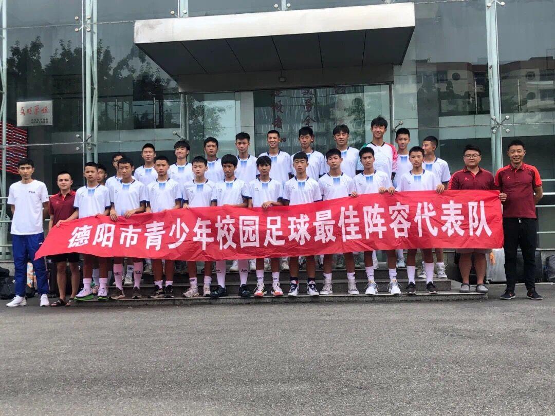 我市17名足球小将入选2020年四川省青少年校园足球最佳阵容