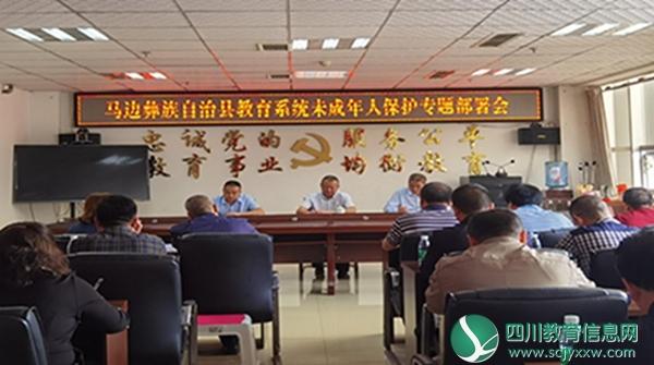 马边彝族自治县教育系统召开未成年人保护专题部署会