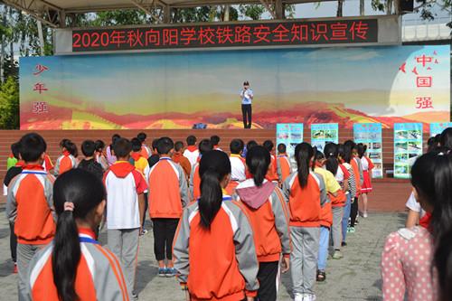 广汉市向阳学校开展铁路安全宣传活动
