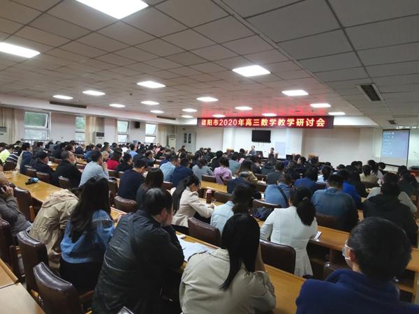 德阳市教科院召开2020年高三数学教学研讨会