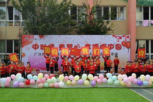 广汉四幼:童声合唱节,幸福唱中国