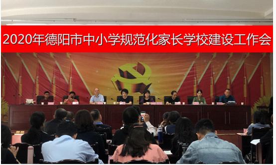 德阳市教育局组织召开全市中小学规范化家长学校建设工作会