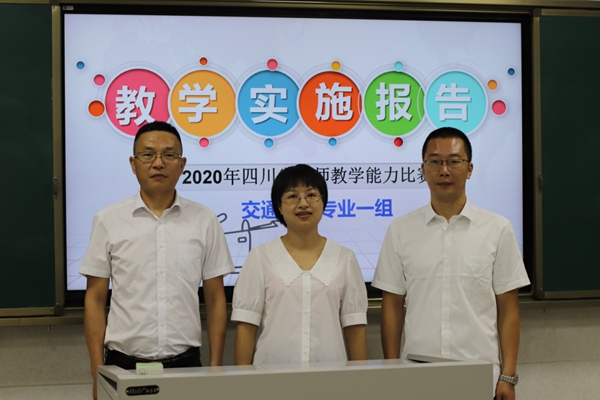 获奖率全省第一!2020年四川省职业院校教师教学能力大赛德阳再创佳绩