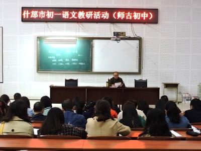 """什邡市初中语文""""对比阅读""""教研活动在师古初中举行"""