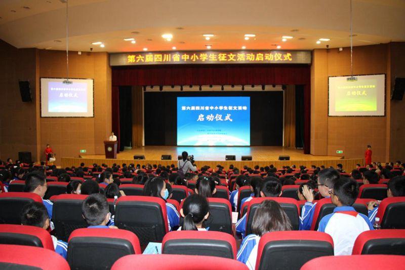 第六届四川省中小学征文活动正式启动