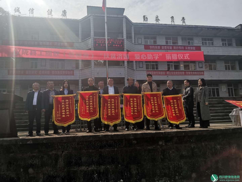 """二道中学成功举行""""扶贫济困·爱心助学""""捐赠仪式"""