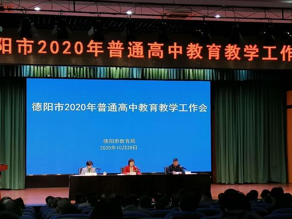 德阳市举行2020年普通高中教育教学工作会