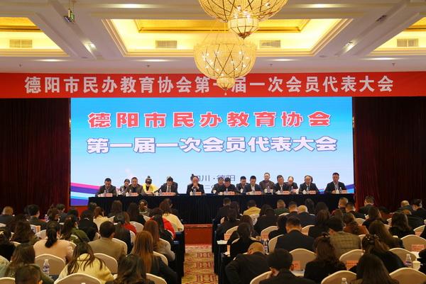 德阳市民办教育协会第一届一次会员代表大会召开
