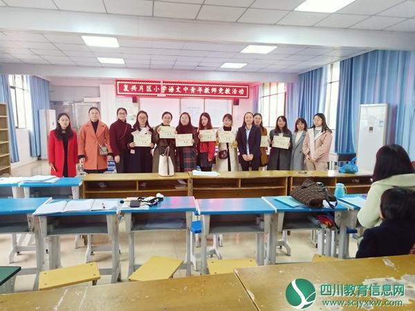复兴片区开展小学语文中青年教师竞教活动