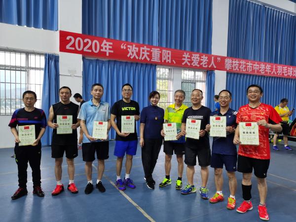 """2020年""""欢庆重阳、关爱老人""""攀枝花市中老年羽毛球比赛圆满结束"""