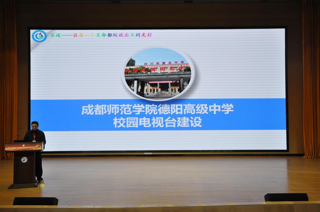 德阳市在四川省第十三届中小学校园影视教育成果发布活动中喜获佳绩