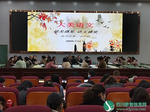 汶川县第一小学校开展大美语文教学研讨活动