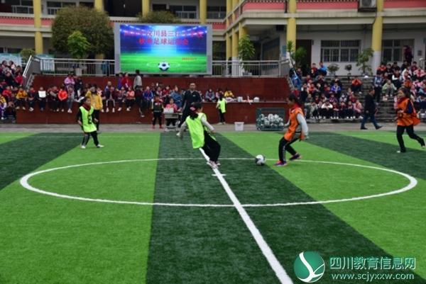 汶川县三江小学校举办2020年秋季足球运动会