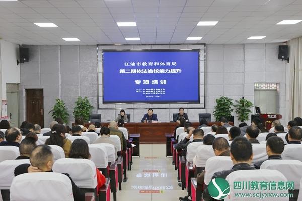依法治校 科学育人——江油市教育和体育局举办第二期依法治校能力提升专项培训