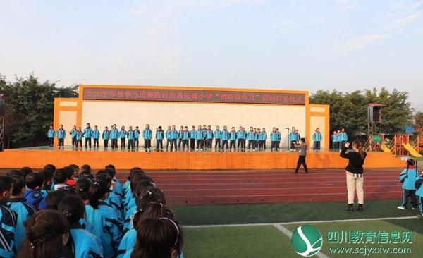 """马边彝族自治县民建小学开展""""消防宣传月""""主题教育活动"""