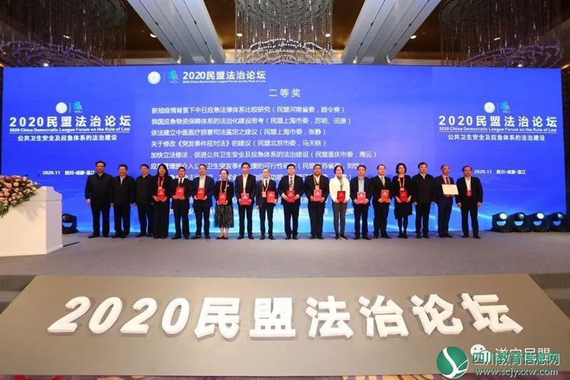 刘建军一行参加2020民盟法治论坛,盟员杨东升论文喜获二等奖