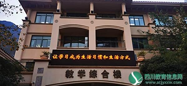 """汶川县第一小学校开展""""全民终身学习""""系列活动"""