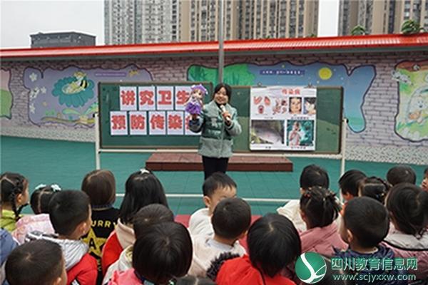 """叙永县叙永镇东城幼儿园开展""""讲究卫生 预防传染病""""主题教育活动"""