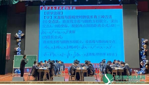 遂宁东辰荣兴国际学校高中部第四次教师大会在大学术厅召开