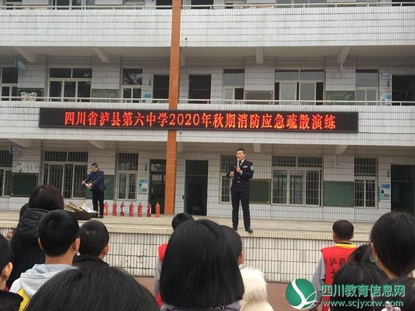 泸县六中开展消防安全教育月活动