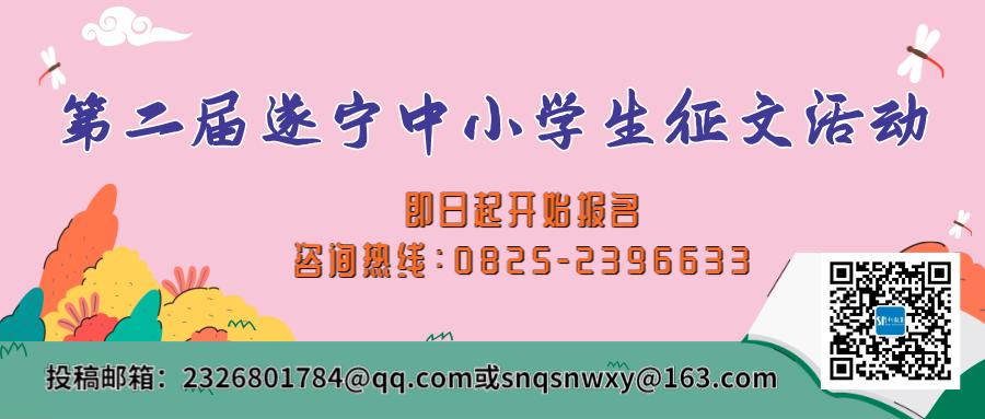 第二届遂宁市中小学生征文活动开始啦!