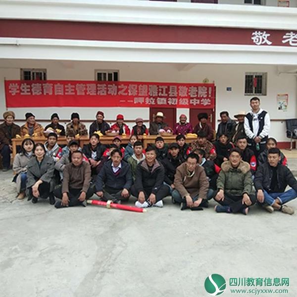 雅江县呷拉镇初级中学到雅江县敬老院开展慰问活动
