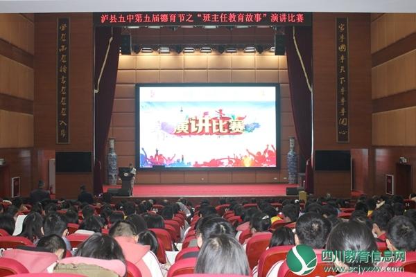 """泸县五中举办第五届德育节""""班主任教育故事""""演讲"""