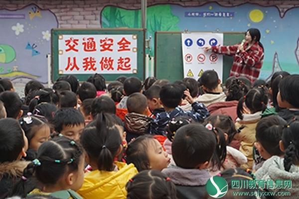 叙永县叙永镇东城幼儿园开展交通安全教育活动