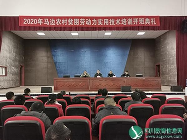 马边彝族自治县碧桂园职业中学农村贫困劳动力实用技术培训正式开班