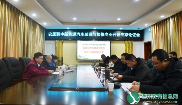 遂宁市安居职业高级中学校召开新能源汽车装调与检修专业开设专家论证会