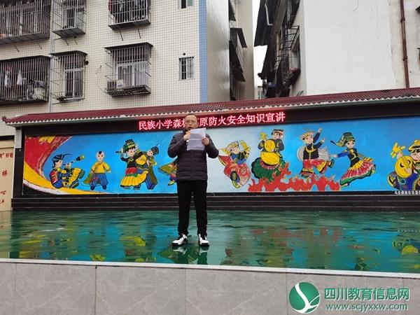 马边民族小学开展主题森林草原防火宣传活动
