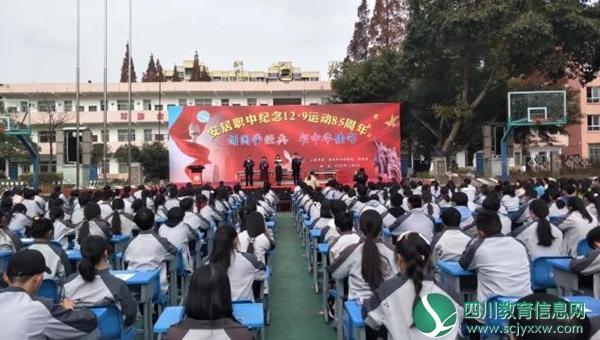 遂宁市安居职业高级中学校成功举办12.9运动85周年纪念活动
