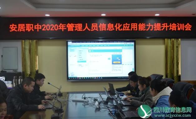 遂宁市安居职业高级中学校举办管理人员信息化应用能力提升培训