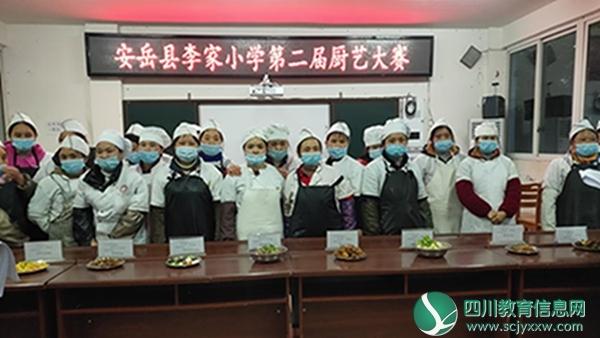李家小学举行第二届食堂从业人员厨艺大赛