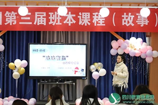 仪陇渔田幼儿园开展第三届班本课程(故事)展示活动