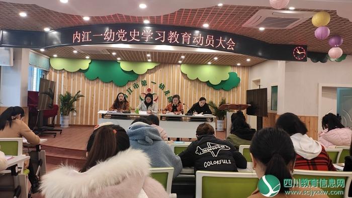 """""""学党史、悟思想""""——内江一幼认真开展党史学习教育"""