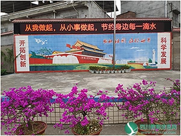 资中县各学校积极开展节约用水宣传教育活动
