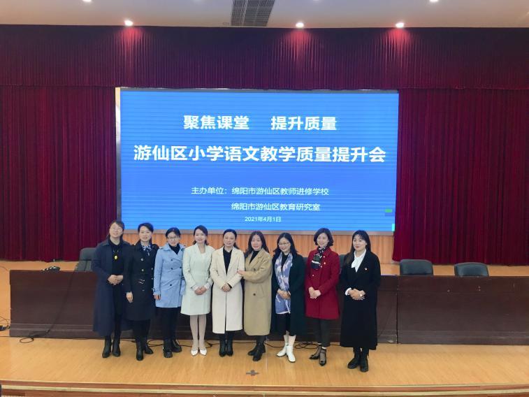 因扎实而优秀 因教研而精彩--游仙区举行小学语文研修活动(图文)