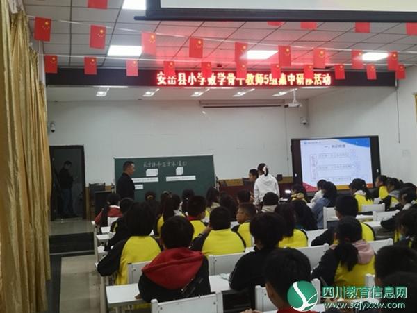 联合教研,携手成长 ——安岳县骨干教师专业发展共同体小学数学(5)组集中研修活动