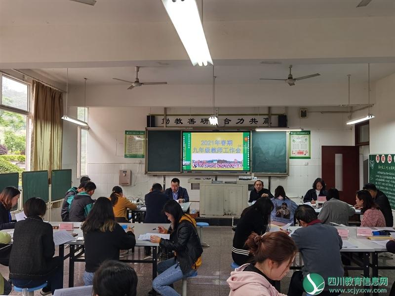 南溪区保罗学校召开九年级教学研讨会