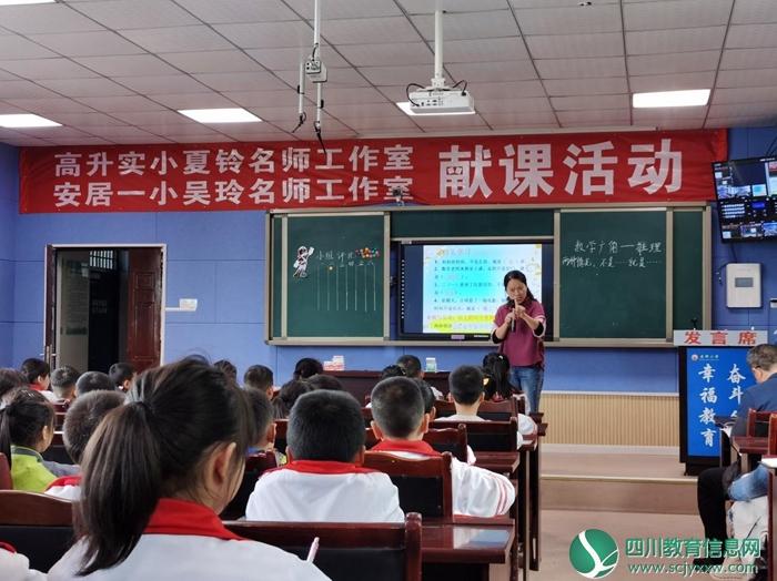 高升实小、安居一小名师工作室献课活动走进东禅小学
