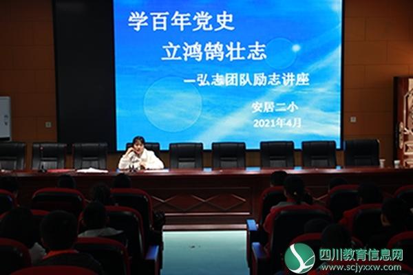 """安居二小开展""""学百年党史、立鸿鹄壮志""""励志教育心理团辅活动"""