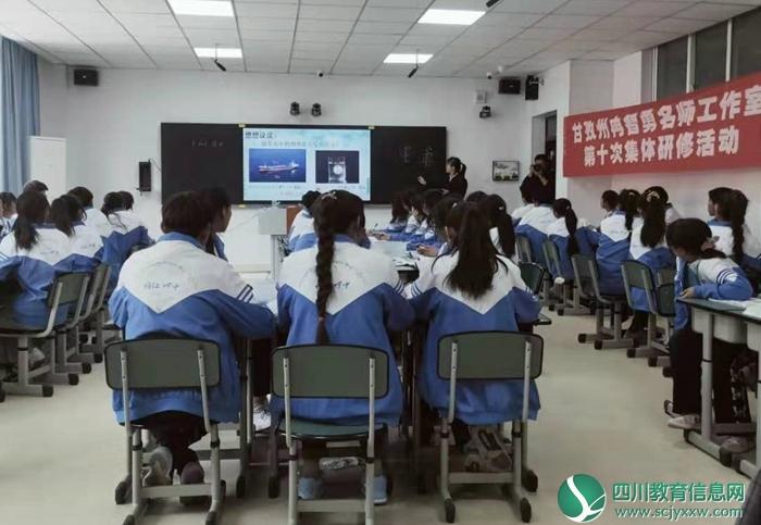 雅江呷拉中学开展初二物理教学研讨活动