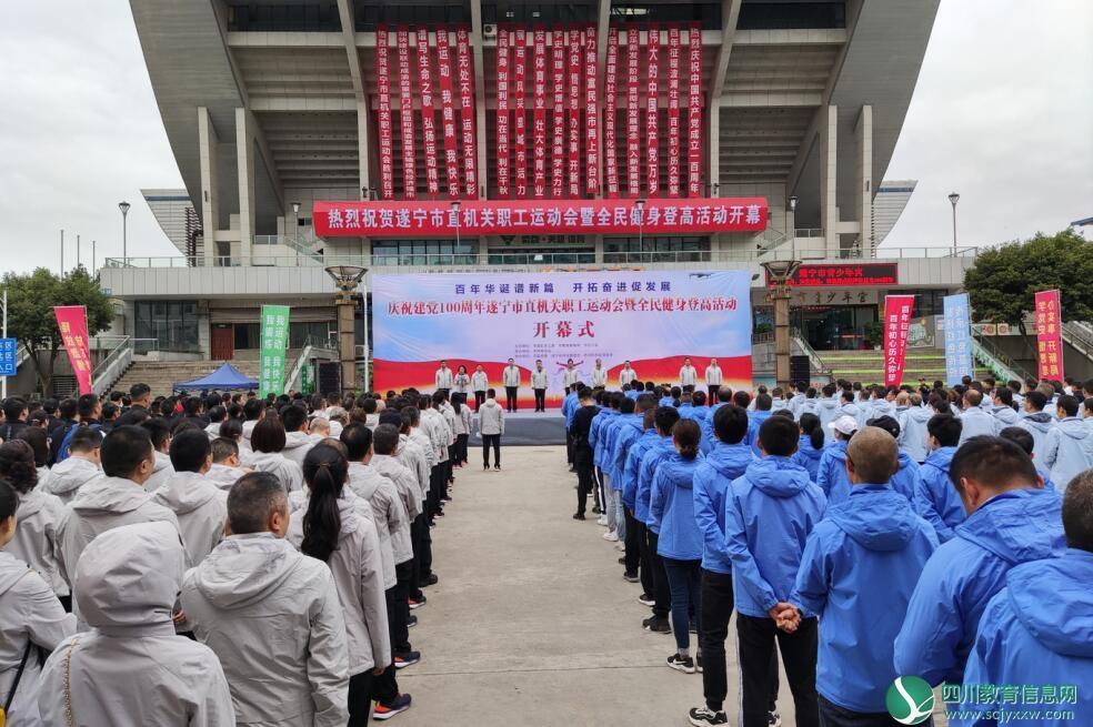 遂宁市直机关职工运动会暨全民健身登高活动开幕