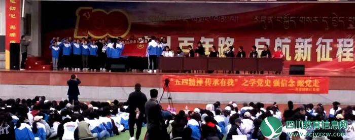 雅江县呷拉中学举行庆祝建党100周年五四艺术节活动