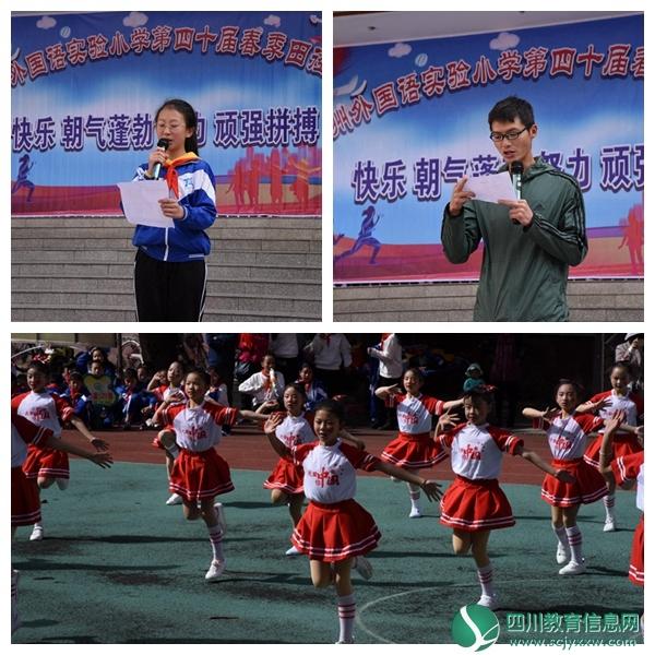 阿坝州外国语实验小学举行第四十届春季田径运动会开幕式