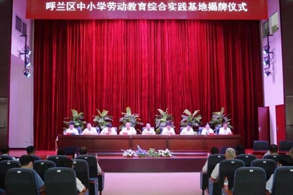 呼兰区中小学劳动教育综合实践基地在哈尔滨技师学院揭牌