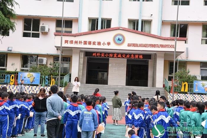 阿坝州外国语实验小学举行5.12防震减灾应急疏散演练活动