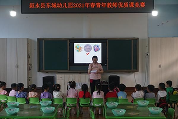 叙永县叙永镇东城幼儿园开展青年教师优质课竞赛活动